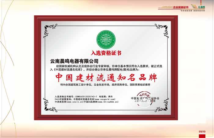 中国建材流通知名品牌