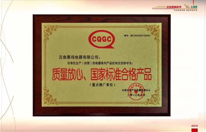 质量放心、国家标准合格产品
