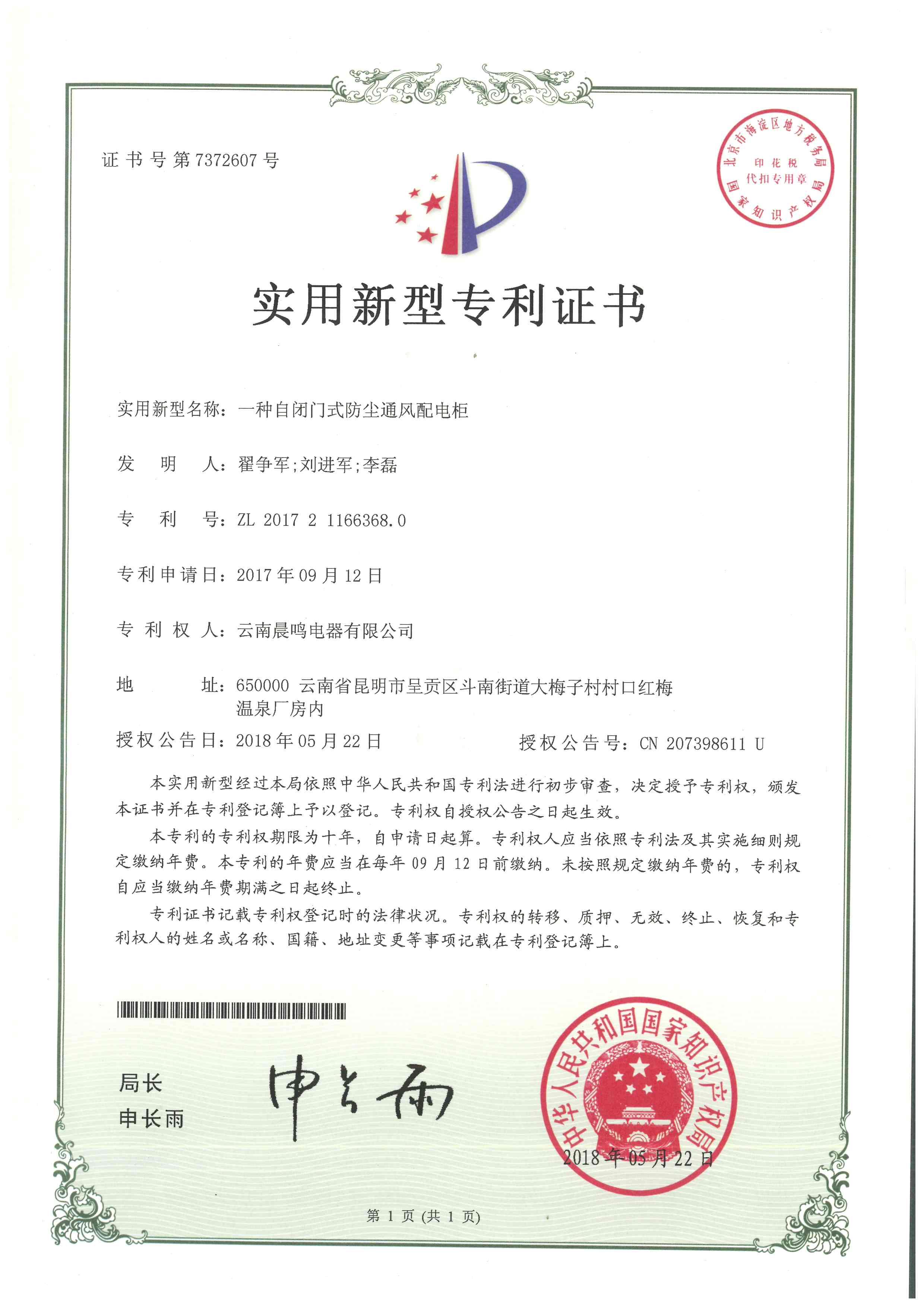 国家专利26项