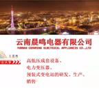 云南晨鸣电器有限公司宣传片
